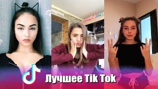 Они же девочки!Самые красивые девушки из Tik Tok