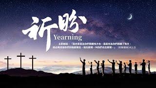福音電影:盼望救主耶穌快來《祈盼》你遇見主了嗎? 預告片