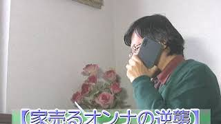 mqdefault - 家売るオンナの逆襲:放談!その4 @ 「テレビ番組を斬る!」