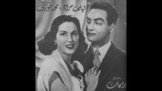 تحميل اغاني شحات الغرام ـ محمد فوزي و ليلى مراد MP3
