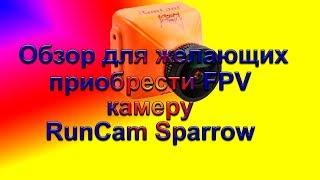 Камера для FPV полетов RunCam Sparrow