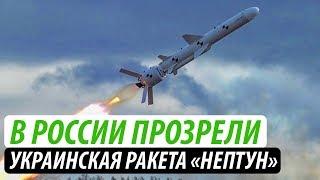 В России прозрели. Украинская ракета «Нептун» добьет до Урала