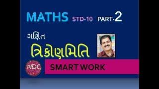 ધોરણ 10  MATHS ત્રિકોણમિતિ    ગણિતના માસ્ટર બનો   સૂત્રો   JAYESH VAGHELA Trigonometry   NDC  SMART