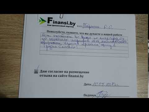 Микрокредит Гродно отзыв