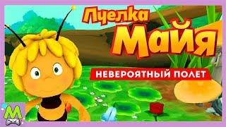 Пчелка Майя  Невероятный Полет.Полетаем в Красочном Лесу.Мультик Игра для Детей
