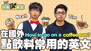 【好想講英文】在國外點飲料常用的英文