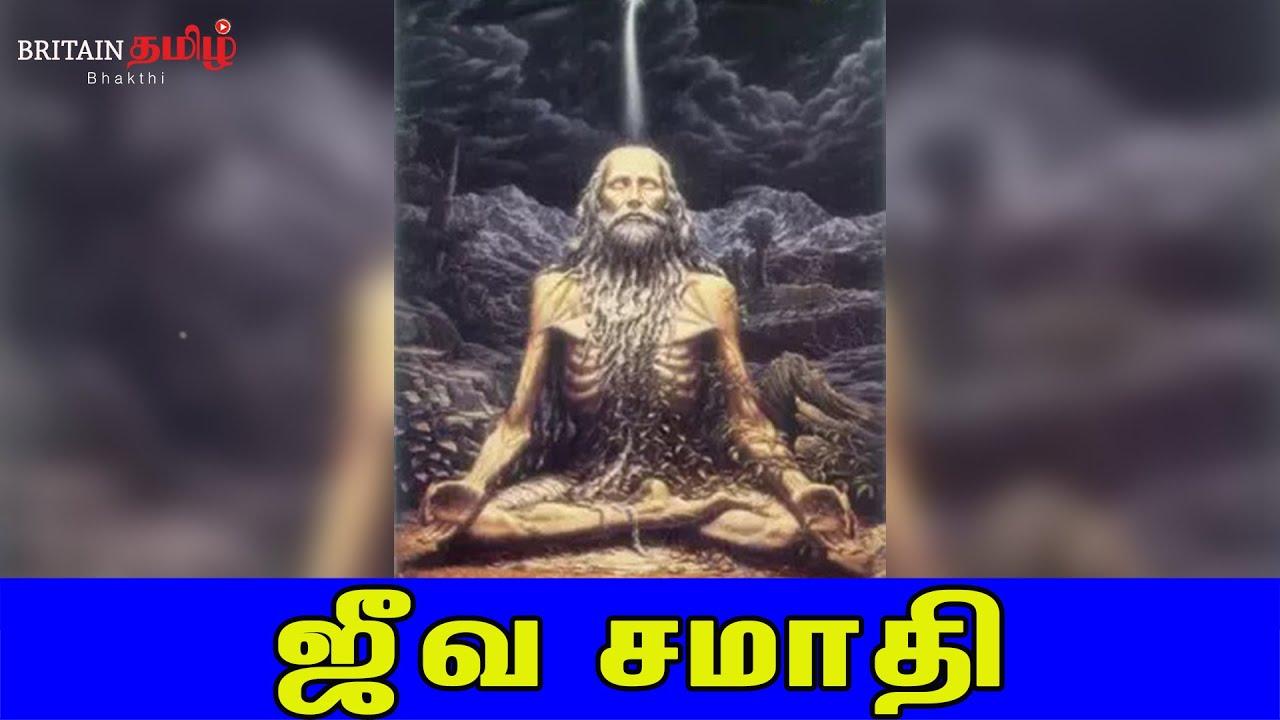 ஜவ-சமத-jeeva-samdhi-britain-tamil-bakthi