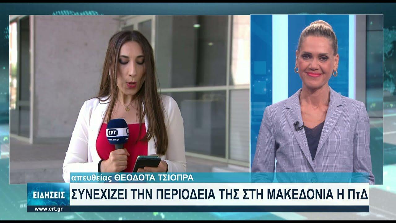 Περιοδεία της ΠτΔ στις πρωτεύουσες της Μακεδονίας | 30/06/2021 | ΕΡΤ