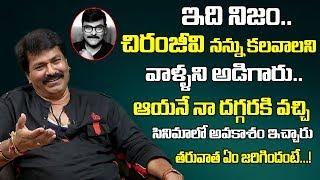 చిరంజీవి నన్ను కలవాలని అడిగారు | Actor Charan Raj About Megastar Chiranjeevi | Telugu World