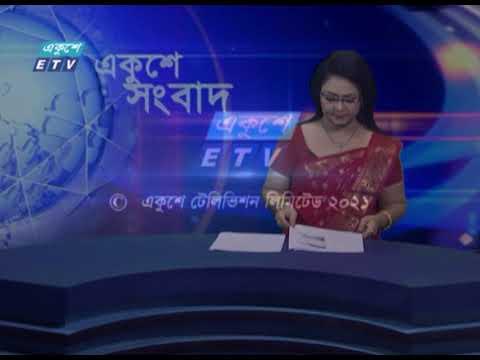 রাত ০৯টার একুশে সংবাদ || 09 PM News || ২৫ জুলাই ২০২১ || 25 July 2021