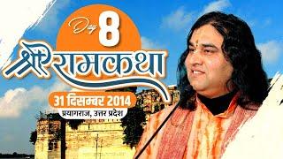 Shri Devkinandan Ji Maharaj Shri Ram Katha Allahabad UP Day 08 || 31 -12-2014