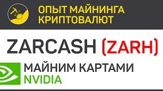 ZARCash (ZARH) майним картами Nvidia (algo Xevan)   Выпуск 201   Опыт майнинга криптовалют