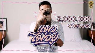 "JoeyBoy - ""แมวไม่อยู่"" ft. BZ (Official MV) Prod. by Botcash"