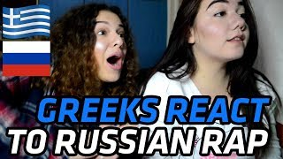 GREEKS REACT TO RUSSIAN RAP | Markul, Oxxxymiron - FATA MORGANA, FACE - БУРГЕР | REACTION