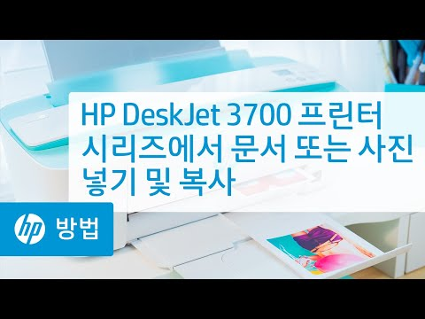 HP DeskJet 3700 프린터 시리즈에서 문서 또는 사진 넣기 및 복사