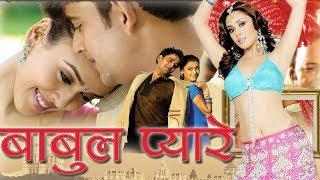 #Ravi Kishan #HrishitaBhatt Full Bhojpuri Movie 2018 Superhit Bhojpuri Movie    BABUL PYARE    wwr