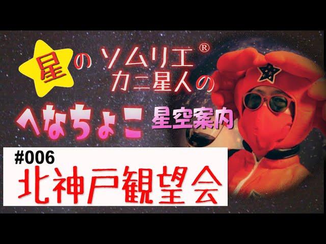 【へなちょこ星空案内#006】北神戸観望会リポート