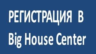 регистрация BIG HOUSE CENTER  БОЛЬШОЙ ДОМ