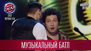 Почему Гонтарева в отставку подала - Музыкальный батл команд с Дмитрием Шуровым    Лига Смеха  2017