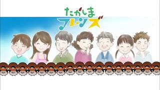 たかしまフレンズ【アミンチュソング】