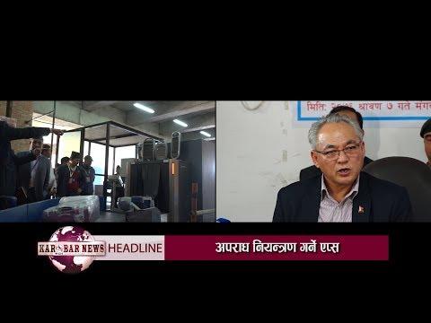 KAROBAR NEWS 2019 07 25 विमानस्थलमा हुने तस्करी नियन्त्रण गर्न गुहमन्त्रालयले एप्स ल्याउँदै