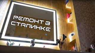 Обзор квартиры 2 года спустя после ремонта   Сталинка - Ремонт в старом фонде