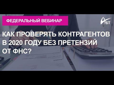 """Вебинар """"Как проверять контрагентов в 2020 году без претензий от ФНС"""""""