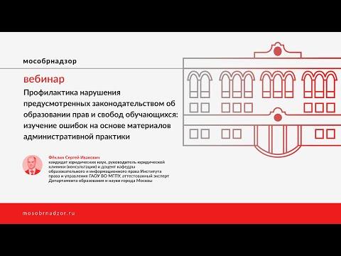 Профилактика нарушения предусмотренных законодательством об образовании прав и свобод обучающихся