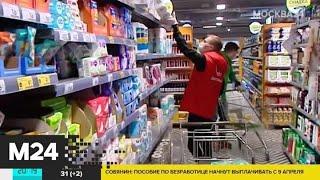 """Магазины """"Пятерочка"""" расширяют географию доставки продуктов - Москва 24"""