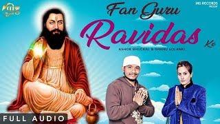 Guru Ravidas New Haryanvi Song 2018 |Fan Guru Ravidas Ke | SB Dacher | Shanu Solanki New Song