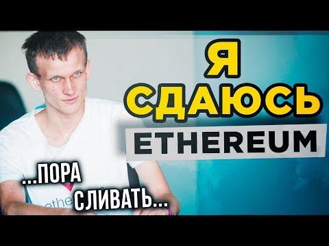 Бутерин развалил Ethereum. Фатальная ошибка Виталика. Пора сливать эфир?