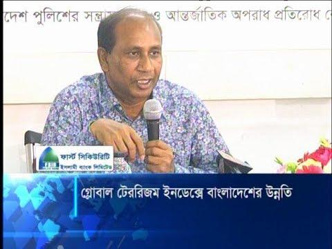 গ্লোবাল টেররিজম ইনডেক্সে বাংলাদেশের অবস্থানে উন্নতি | ETV News