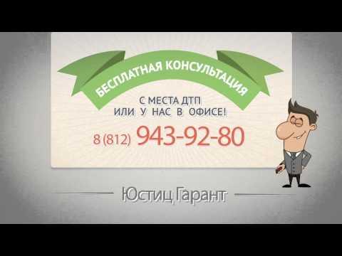 ЮстицГарант - Бесплатная консультация автоюриста