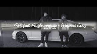 KRBK Feat. Неизвестность   Вечерний Блюз. [prod. By Zvdsk]