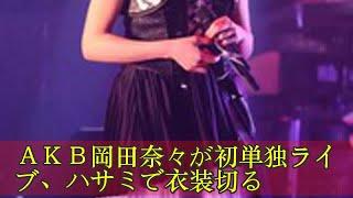 AKB岡田奈々が初単独ライブ、ハサミで衣装切る