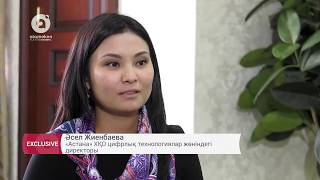Әсел Жиенбаевамен сұхбат. Эксклюзив (02.10.2017)