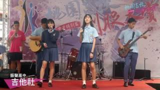 振聲高中吉他社 | 桃園高校制服大賞