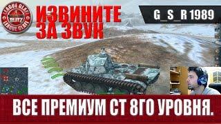 WoT Blitz - Все премиум Ст восьмого уровня - World of Tanks Blitz (WoTB)