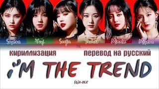 (G)I-DLE – i'M THE TREND [ПЕРЕВОД НА РУССКИЙ/КИРИЛЛИЗАЦИЯ Color Coded Lyrics]