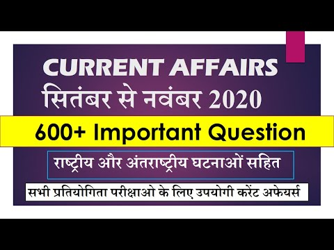 current affairs 2020 |  important current affairs for bpsc bssc and bihar si | bpsc maker