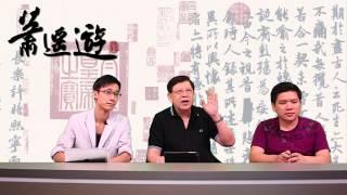 周星馳與向家的恩恩怨怨〈蕭遙遊〉2014-09-08 c