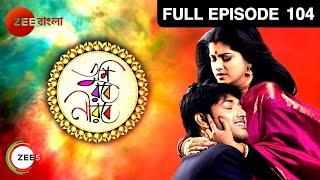 Tumi Robe Nirobe | Bangla Serial | Full Episode - 104 | Shweta Bhattacharya | Zee Bangla