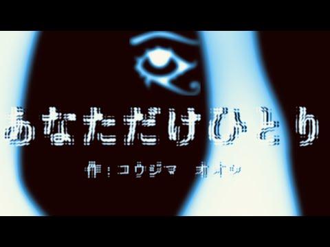 【VOCALOID original】あなただけひとり / Just the One of You【蒼姫ラピス / Aoki Lapis】