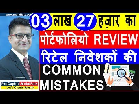 रिटेल निवेशकों की Common Mistakes - 03 लाख 27 हज़ार का पोर्टफोलियो Review | Long Term Investment