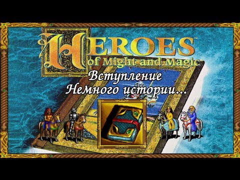 Герои меча и магии iv heroes of might and magic