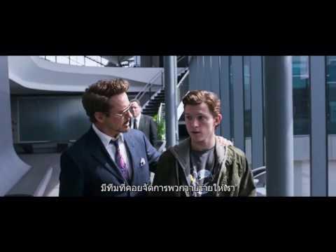 Spider-Man: Homecoming ตัวอย่างแรก