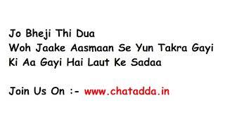 Duaa (Jo Bheji Thi Duaa) Full Song Lyrics Movie – Shanghai | Arijit Singh