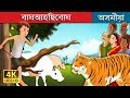 বাঘআহিছেবাঘ | There Comes the Tiger in Assamese | Assamese Story | Assamese Fairy Tales