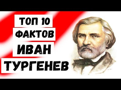 Топ 10 Фактов Иван Тургенев