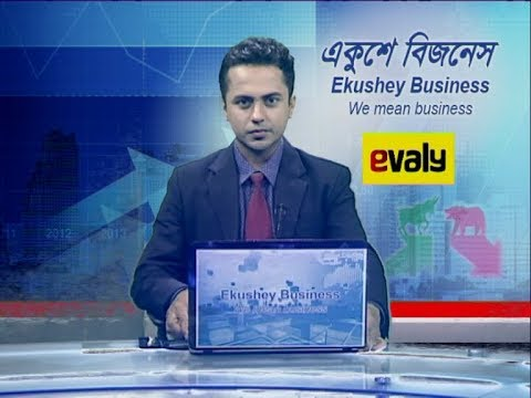 Ekushey business || বাণিজ্য সংবাদ || 28 January 2020 || ETV Business